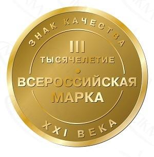 Знак качества XXI века»! Всероссийская марка.
