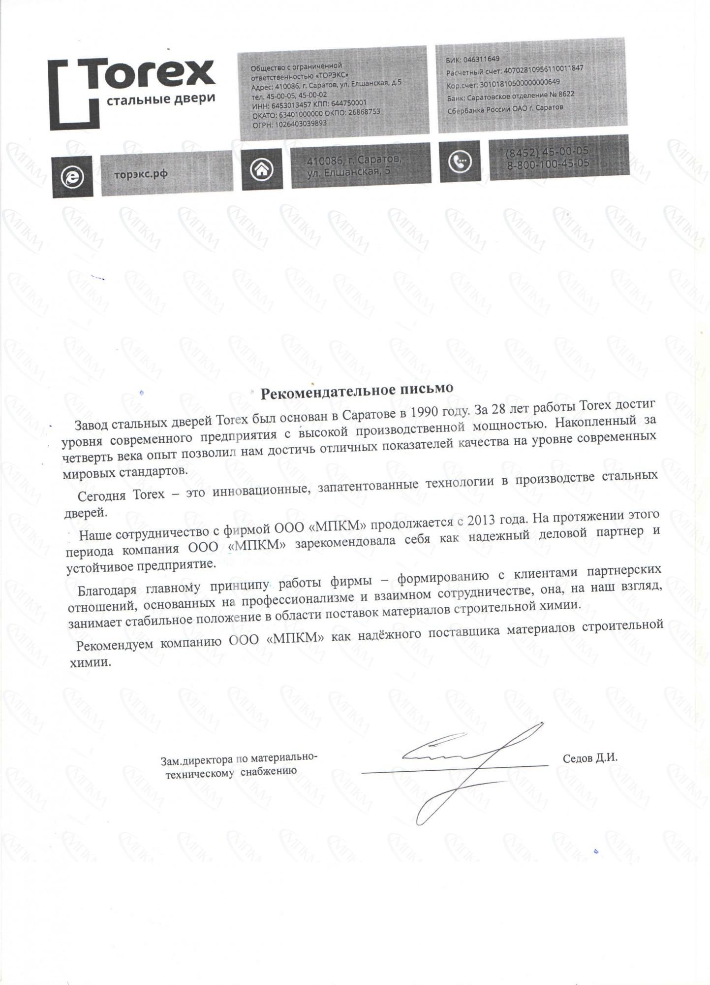 Отзыв Торекс ООО МПКМ